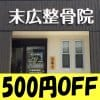 末広整骨院 【施術代】 500円OFFクーポン