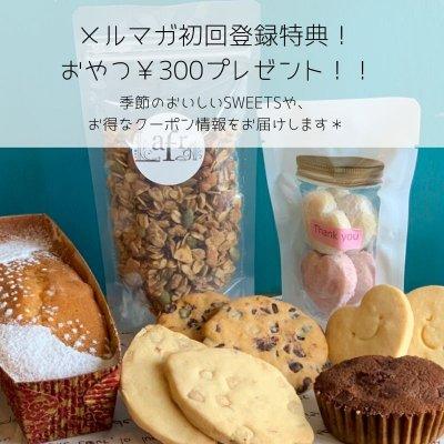 おまかせsweets ¥300分 プレゼント!