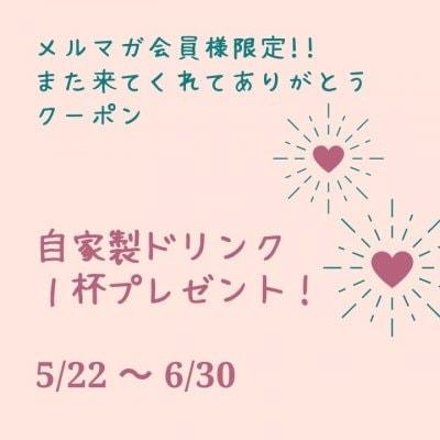 メルマガ会員様限定!!また来てくれてありがとうクーポン 自家製ドリンク1杯プレゼント! 5/22~6/30