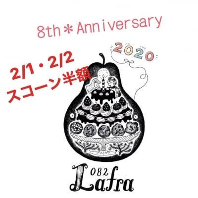 【店頭のみ】8周年祭!2/1〜2/2 *スコーン半額クーポン