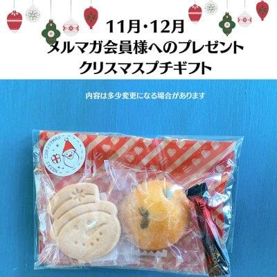 11月・12月 メルマガ会員様限定!クリスマスプチギフト プレゼント★