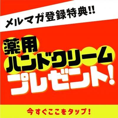【メルマガ登録者様限定】ロカイレイ薬用クリーム1個をプレゼント!