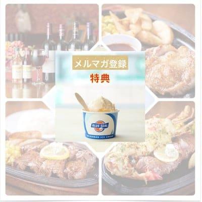 ブルーシールアイスクリーム【1カップ無料】