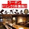 【クーポン】ドリンク1杯無料(^^♪