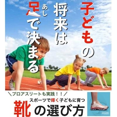 電子小冊子プレゼント「子どもの正しい靴の選び方」