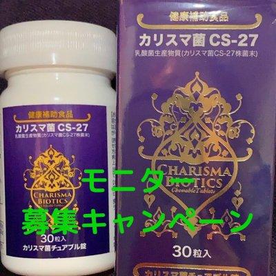 カリスマ菌CS276月限定モニターキャンペーン