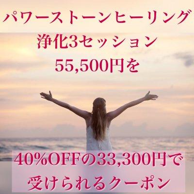 パワーストーンヒーリング3セッション(55,500円)が33,300円で受けられるクーポン!