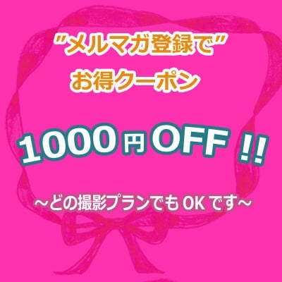 初回限定!! どの撮影プランでも通常料金より1000円OFFとなります!!