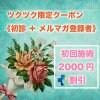 【ボディリメイク初診 + 新規メルマガ登録者様 限定】初回施術2000円OFF