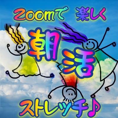 朝活・気軽に自宅からZoomで参加!無料クーポン