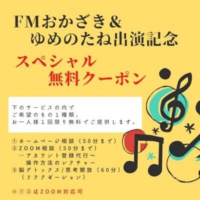 FMおかざき&ゆめのたね出演記念スペシャルクーポン