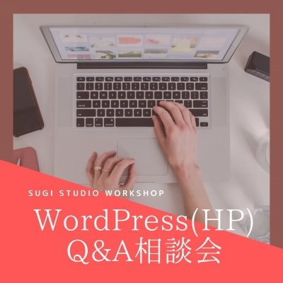 Wordpressでホームページ作成・更新関連相談会、無料参加クーポン