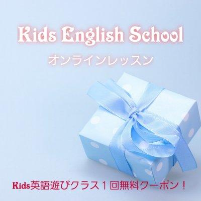 ワンコイン☆オンラインKids英語遊び1回無料♪
