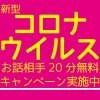 【新型コロナ支援キャンペーン】20分間無料!話し放題クーポン