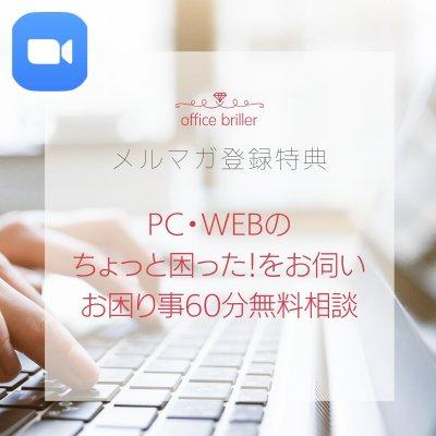 【メルマガご登録特典】EC・Web周りのお困り事60分無料相談クーポン