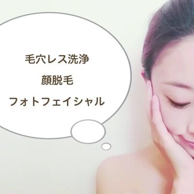 毛穴レス洗浄+顔脱毛+フォトフェイシャルクーポン ¥8,000→¥4,500(税込)