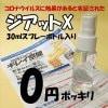 ジアットX30mlスプレーボトル無料クーポン