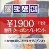 わがんせ1900円分のクーポンセットプレゼント