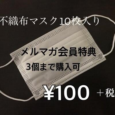 不織布マスク10枚入り 100円