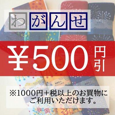 わがんせ500円割引券