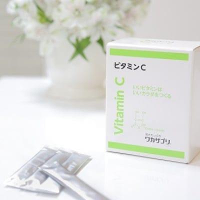 【高濃度ビタミンC】      5日分プレゼント♪