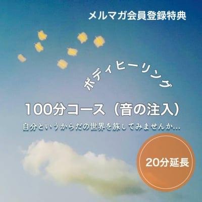ボディヒーリング100分コース⇒20分延長120分!!