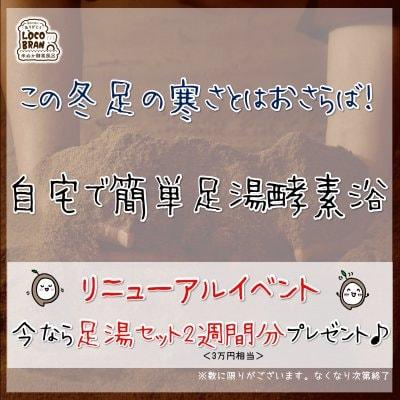 【期間限定】自宅で簡単足湯酵素浴プレゼント