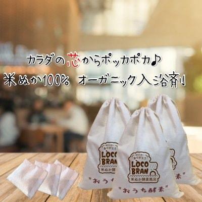 【リニューアルキャンペーン】おうち酵素10袋プレゼント
