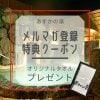 あすかの湯【オリジナルタオル】プレゼント!クーポン