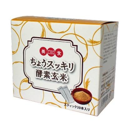 【期間限定】発酵食品 「ちょうスッキリ酵素玄米」の無料サンプル