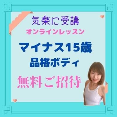 マイナス15歳・品格ボディYUKARI塾レッスンへ無料でご招待