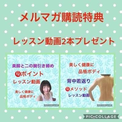 メルマガ購読で有料動画をプレゼント!!