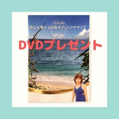 メルマガ購読でDVDをプレゼント!!