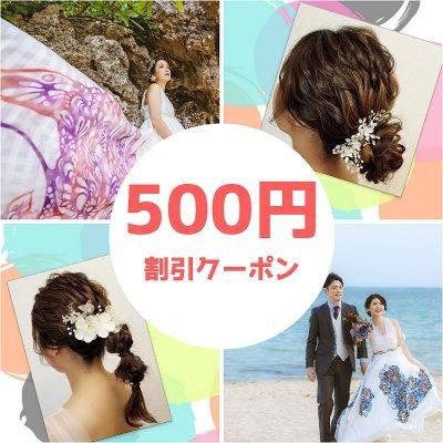 初回限定!! 500円割引クーポン