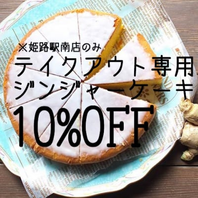【メルマガ登録】テイクアウトのみ★ジンジャーケーキ10%off