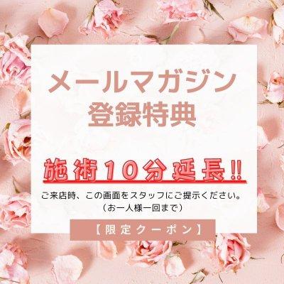 メールマガジン登録時限定クーポン・施術10分延長プレゼント!!
