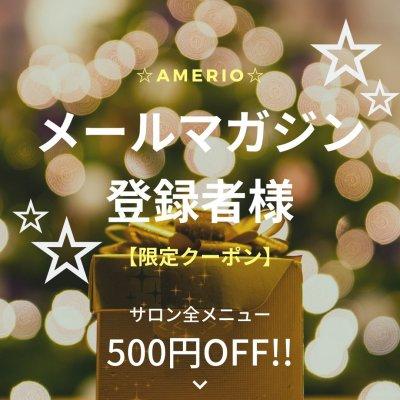 メールマガジン登録時限定クーポン・サロン全メニュー500円OFF!