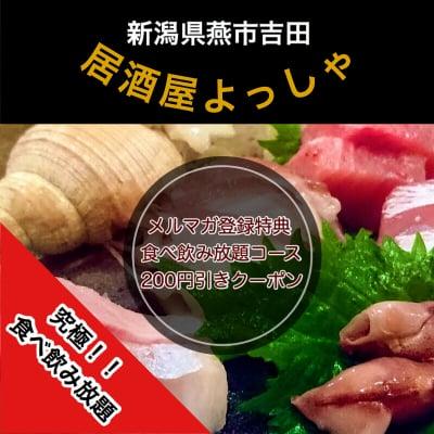 食べ飲み放題コース200円引きクーポン