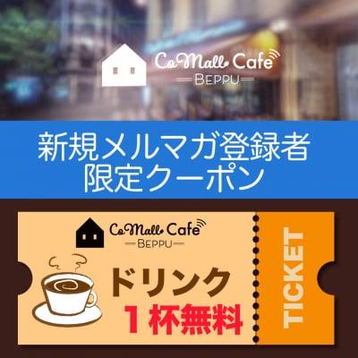 【メルマガ会員登録者限定クーポン】ドリンク1杯無料チケット
