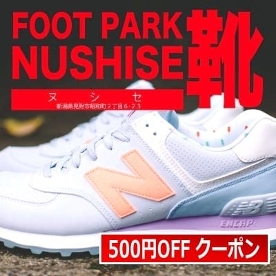 3000円以上で500円引きクーポン!(一足のみ使用とさせていただきます。)