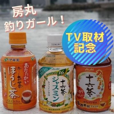 TBS取材記念 房丸来店特典 ドリンクプレゼント