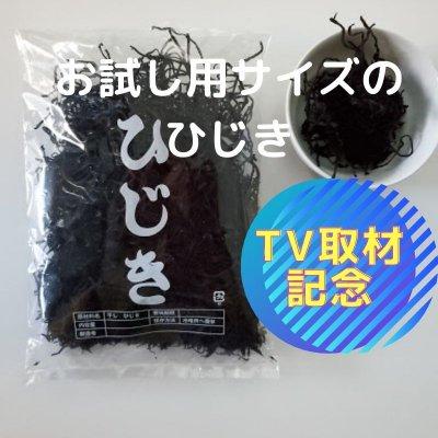 TBS取材記念 海藻注文 おためしサイズのひじき1パックプレゼント