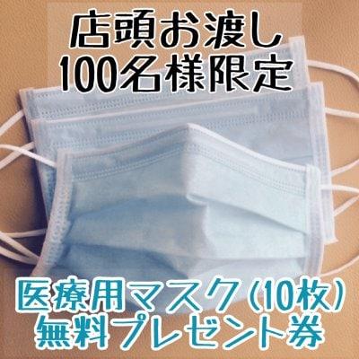 【店頭お渡し・100名様限定】医療用マスク無料プレゼント券