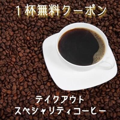 【1回限定】コーヒー1杯無料クーポン