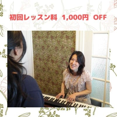 初回レッスン1,000円OFF