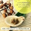 「月桃」を主原料にした天然素材100%のお香「ガーデンの恵み香(2㌘)」プレゼント