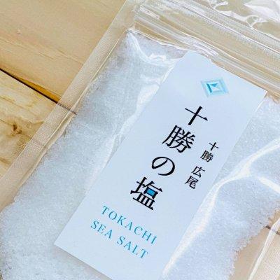 メルマガ登録クーポン☆【十勝の塩50g】一袋プレゼント!!