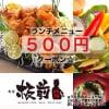 ランチメニュー500円クーポン