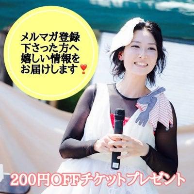 メルマガ登録者限定200円OFFチケットプレゼント♥