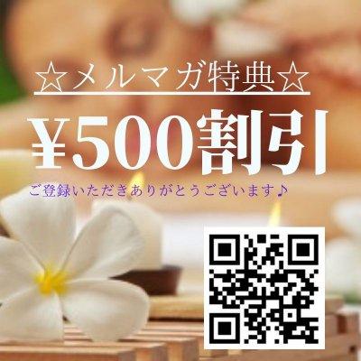 超音波エステ通常¥1,650が初回来店¥500